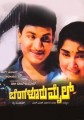Bangalore Mail Movie Poster
