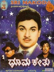 Dhoomaketu Movie Poster