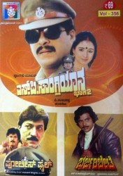 SP Sangliyana 2 Movie Poster