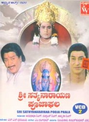 Sri Satyanarayana Pooja Phala Movie Poster