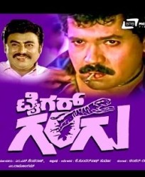 Tiger Gangu Movie Poster