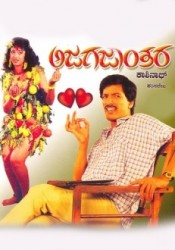 Ajagajantara Movie Poster