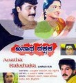 Anatha Rakshaka Movie Poster