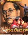 Balaka Ambedkar Movie Poster