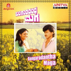 Bangaradantha Maga Movie Poster