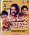 Bhujangayyana Dashavathara Movie Poster