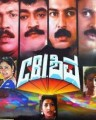 CBI Shiva Movie Poster