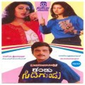 Gandu Sidigundu Movie Poster