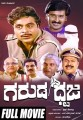Garuda Dhwaja Movie Poster