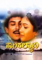 Gowri Kalyana Movie Poster