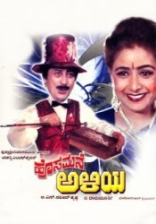 Hosamane Aliya Movie Poster