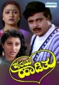 Hrudaya Hadithu Movie Poster