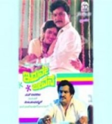 Iduve Jeevana Movie Poster