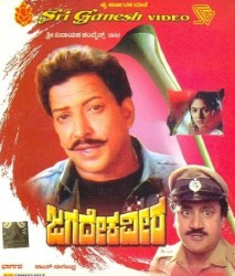 Jagadeka Veera Movie Poster