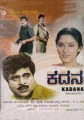Kadana Movie Poster