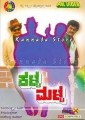 Kalla Malla Movie Poster
