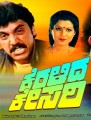 Keralida Kesari Movie Poster