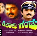 Kiladi Gandu Movie Poster