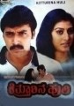 Kitthurina Huli Movie Poster