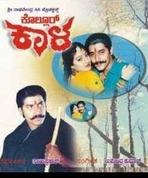 Kollur Kala Movie Poster