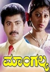 Mangalya Movie Poster