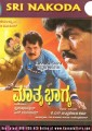 Mathru Bhagya Movie Poster