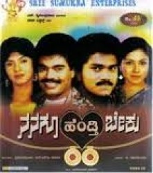 Nanagoo Hendthi Beku Movie Poster