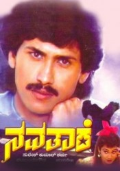 Navathare Movie Poster