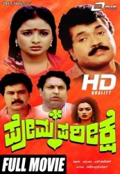 Prema Pareekshe Movie Poster