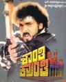 Shanthi Kranthi Movie Poster