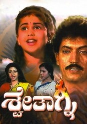 Shwethaagni Movie Poster