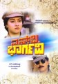SP Bhargavi Movie Poster