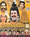 Sri Nanjundeshwara Mahime Movie Poster