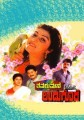 Thavarumane Udugore Movie Poster