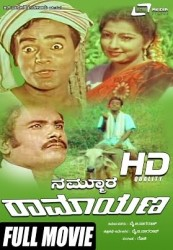 nammoora ramayana Movie Poster