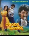Belliyappa Bangarappa Movie Poster