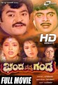 Bhanda Nanna Ganda Movie Poster