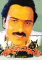Chikkejamanru Movie Poster