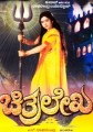 Chithralekha Movie Poster