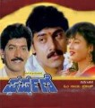 Gharshane Movie Poster