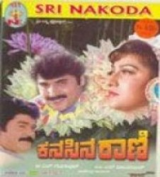 Kanasina Rani Movie Poster