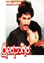 Ksheera Sagara Movie Poster