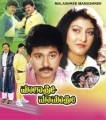 Malashree Mamashree Movie Poster
