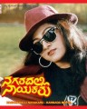 Nagaradalli Nayakaru Movie Poster