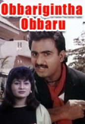 Obbarigintha Obbaru Movie Poster