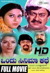 Ondu Cinema Kathe Movie Poster