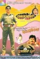 Police File Movie Poster