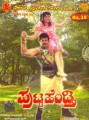 Putta Hendthi Movie Poster