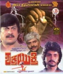 Shakthi Yukthi Movie Poster