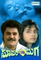 Super Nanna Maga Movie Poster